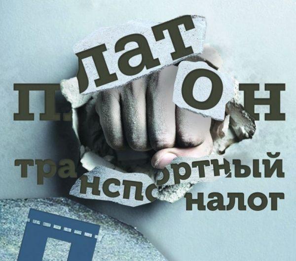 Plakat stowarzyszenia OPR, nawołujący do bojkotu systemu opłat Płaton /foto: opr.com.ru
